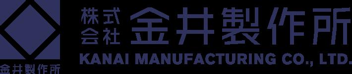 金井製作所 - 金井製作所は金型を製作する会社です。