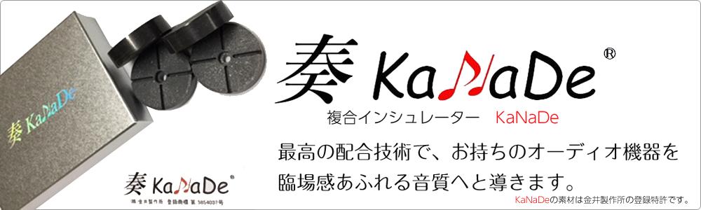 複合インシュレーター KaNaDe